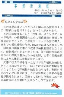 事務所通信8.jpg