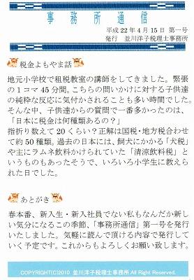 事務所通信.jpg