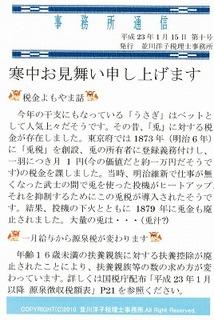 事務所通信10.jpg