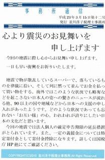 事務所通信12.jpg