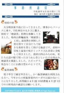 事務所通信13.jpg