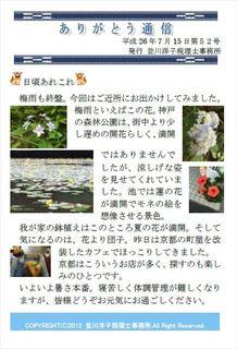 通信52_R.jpg