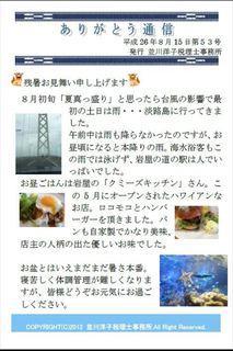 通信53_R.jpg