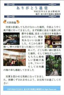 通信62_R.jpg