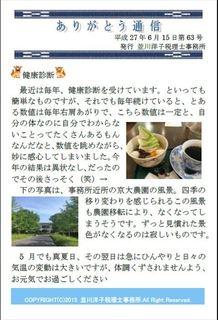 通信63_R.jpg