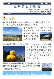 通信67_R.jpg