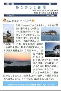 通信68_R.jpg