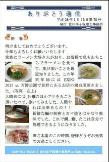 通信70_R.jpg