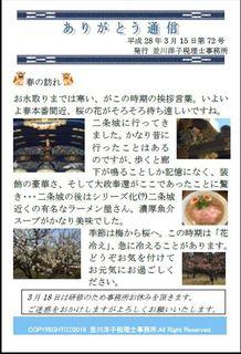 通信72_R.jpg