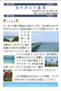 通信73_R.jpg